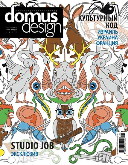 2017-07-08-Domus-Design-UA-Cover-Vhigh